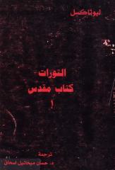التوراة كتاب مقدس!!.pdf