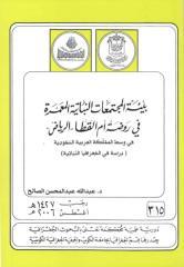 اغسطس 2006.pdf
