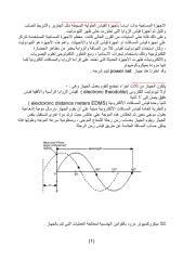 نبذة عن الاجهزة المساحية.pdf