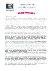 ВЫПУСК № 5.doc.pdf