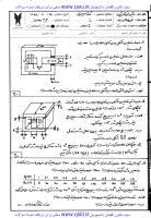 [تصویر: machine1hasanzadewwwqiauir.pdf]
