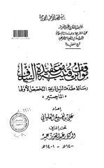 موقف ابن قتيبة من عقيدة السلف - الرسالة العلمية.pdf