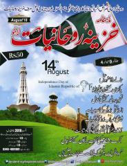 Khazina-e-Ruhaniyaat (August'2018).pdf