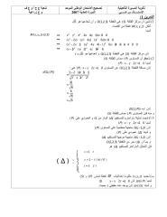 تصحيح الإمتحان الوطني الموحد.pdf