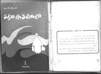 خيرى شلبى - فلاح مصرى فى بلاد الفرنجة.pdf