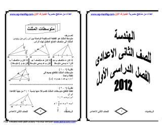 هندسة للصف الثانى الاعدادى الترم الاول من مناهج مصرية اختيارك الاول.pdf