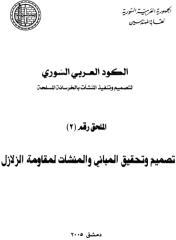 الملحق 2 للكود العربي السوري.pdf