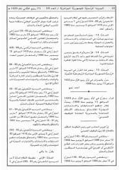 Arrt 15.06.99 Cadre d'Organisation Concours pour Acces Diffe.pdf