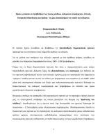 2015.09.11 Δημοσκόπηση Αττική - Κ. Μακεδονία - Κρήτη_part1.pdf