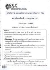 PAT78.pdf