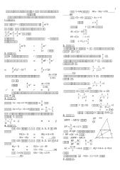 เฉลยข้อสอบคณิตศาสตร์ ม.3.doc