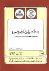 ديسمبر 2006.pdf