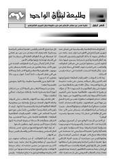 61 طليعة لبنان الواحد أيلول 2010.PDF