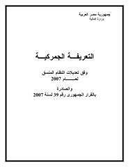 التعريفه الجمركيه الكامله.pdf