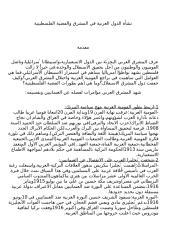 نشأة الدول العربية في المشرق والقضية الفلسطينية.doc