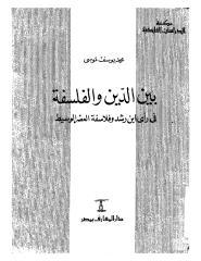 بين الدين و الفلسفه في رأي ابن رشد و فلاسفه العصر الوسيط.pdf