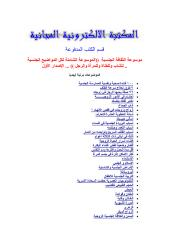 ailadj.pdf