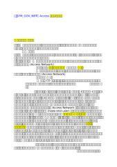 ตัวอย่างสาย SYM_GOV_NBTC Access ๐๐๑_ ๒๕๕๖ .doc