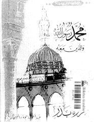 غزوة بدر.pdf