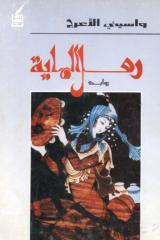 رمل الماية - واسيني الأعرج.pdf