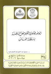يوليو 2006.pdf